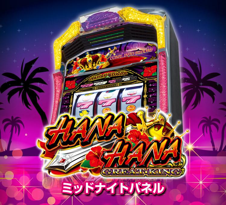 30 グレート キング ハナハナ